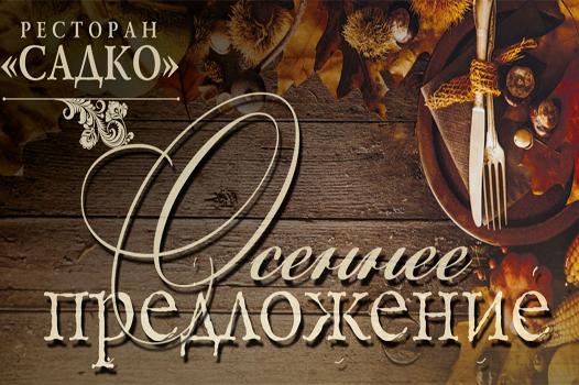 Осеннее меню